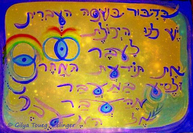השפה העברית 3