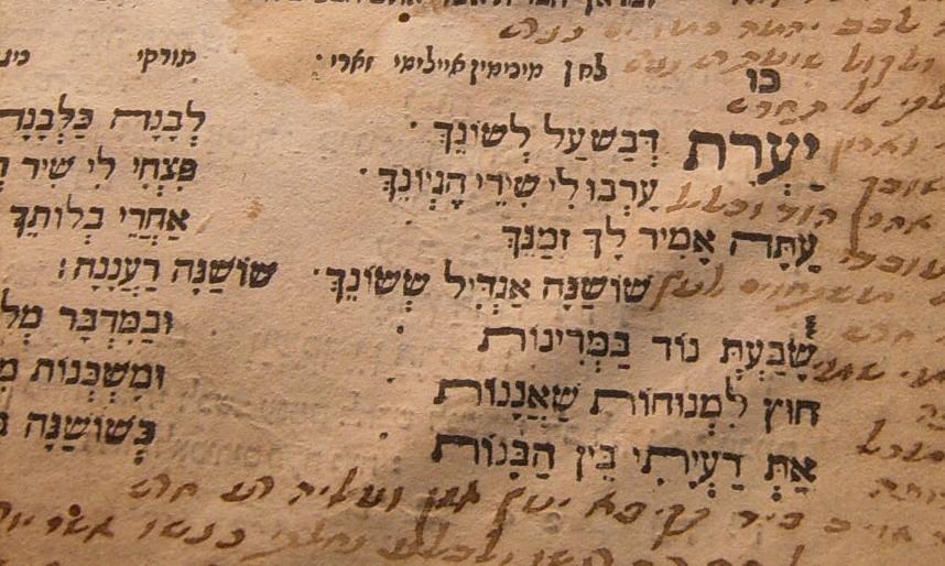 שירו של  ר' ישראל נג'ארה, המשורר והמקובל, המיסתיקון, שיר אהבה שנכתב עבור השכינה והשפה העברית.