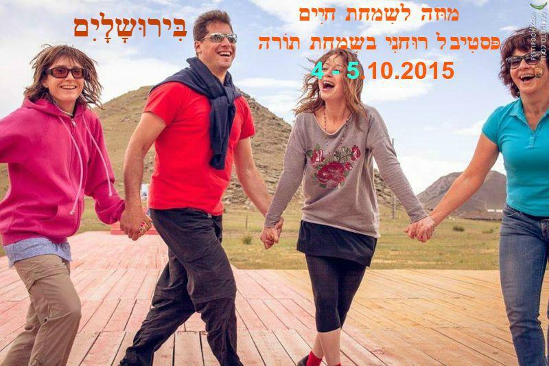 בירושלים מוזה לשמחת חיים