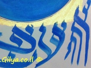 Contemporrary hebrew letters Caligraphy קליגראפיה עכשווית על ידי גיליה טואג זלינגר, אמנית ישראלית, אמנות רוחנית
