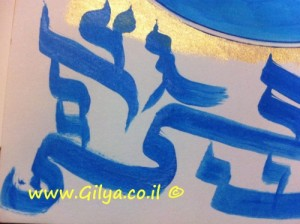 קליגראפיה עכשווית של האותיות העבריות